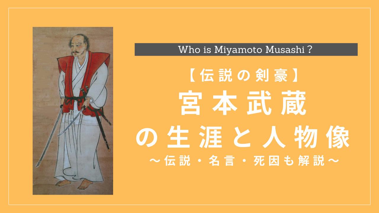 【伝説の剣豪】宮本武蔵の生涯と人物像!伝説・名言・死因も解説