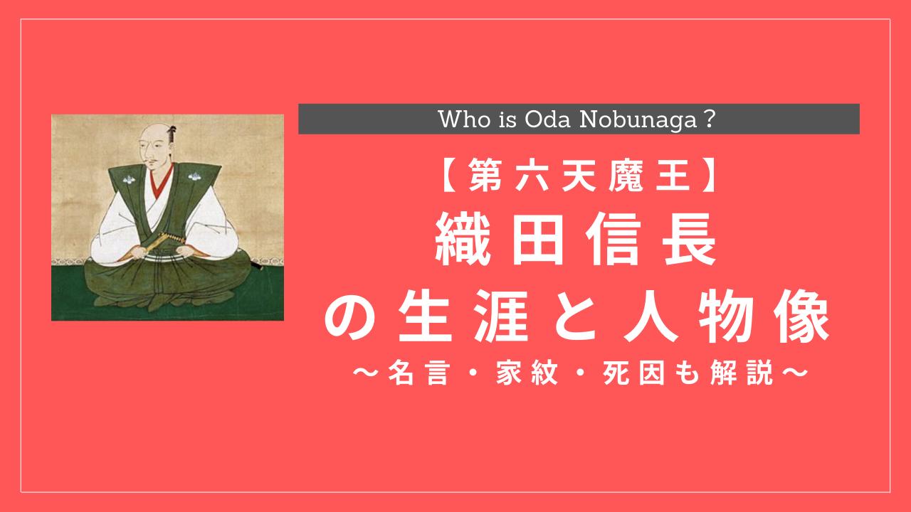 【第六天魔王】織田信長の人物像と人生年表!名言・家紋・死因も解説