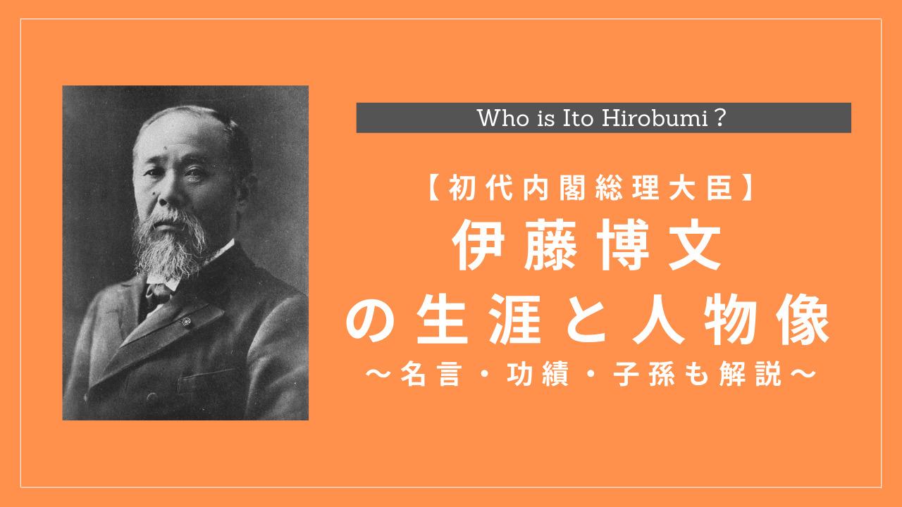 【初代内閣総理大臣】伊藤博文の生涯と人物像まとめ!名言・功績・子孫も解説