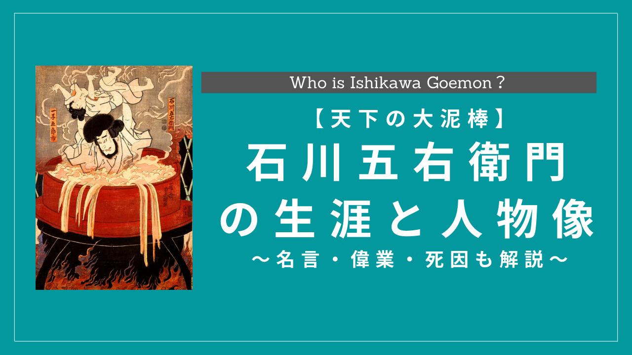 【天下の大泥棒】石川五右衛門の生涯・人物像とは?名言・偉業・死因も解説