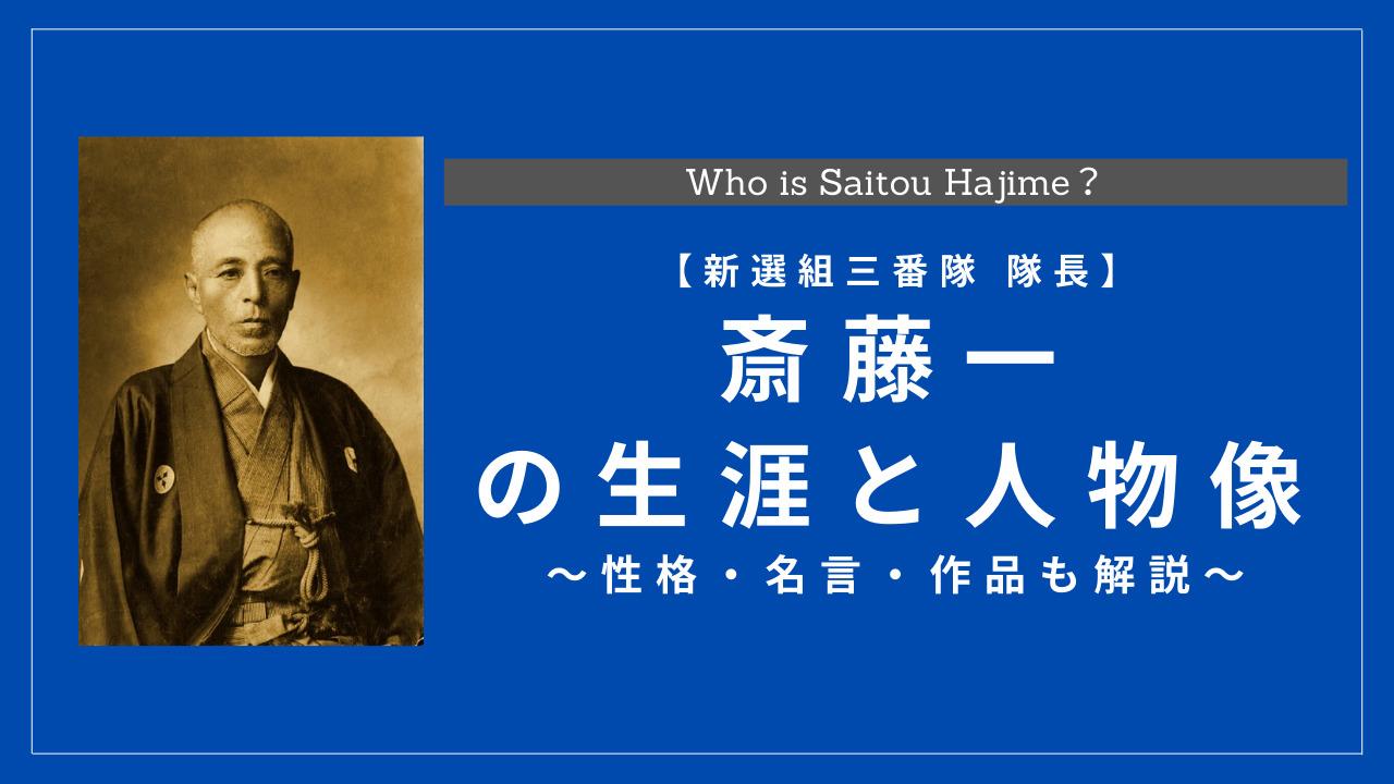 斎藤一の生涯と人物像は?性格・名言・作品も解説