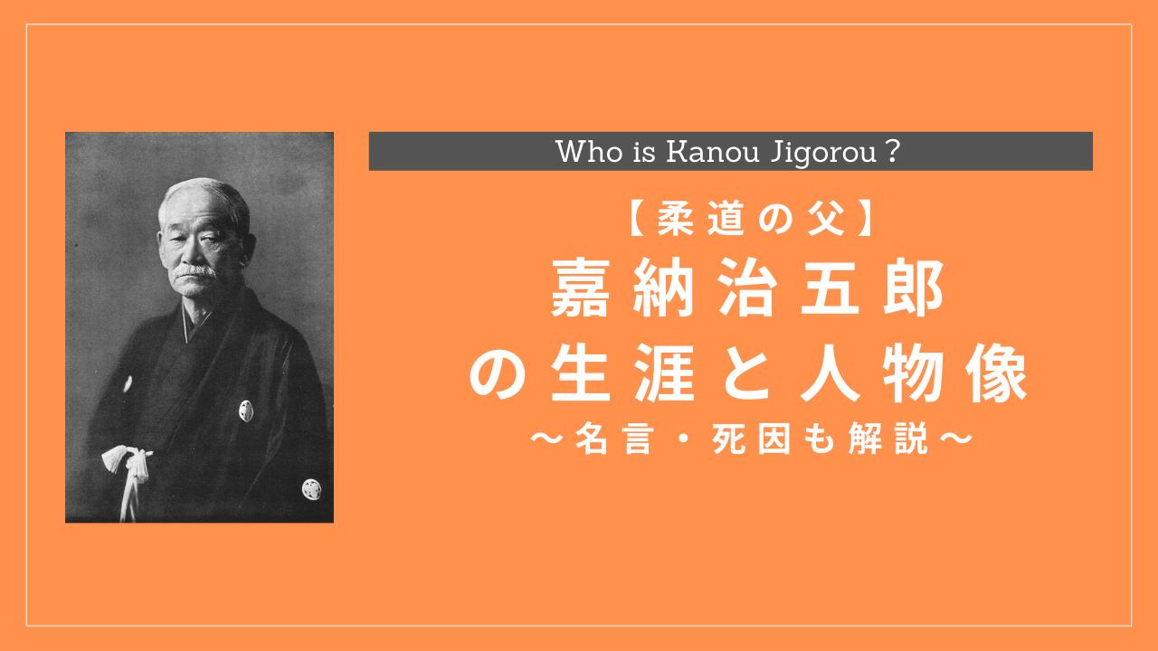【柔道の父】嘉納治五郎の生涯と人物像|名言・死因も解説