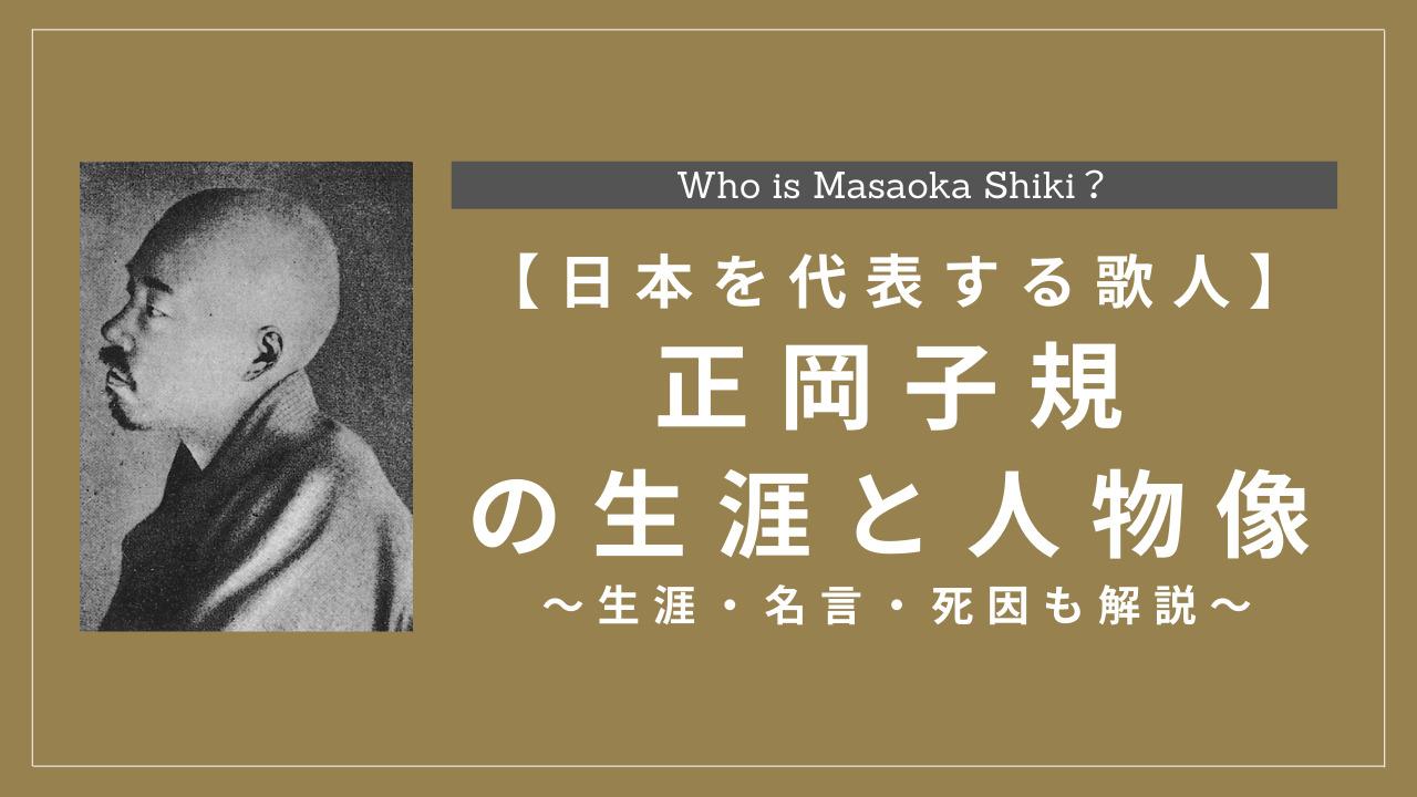 【日本を代表する歌人】正岡子規の生涯と人物像 生涯・名言・死因も解説
