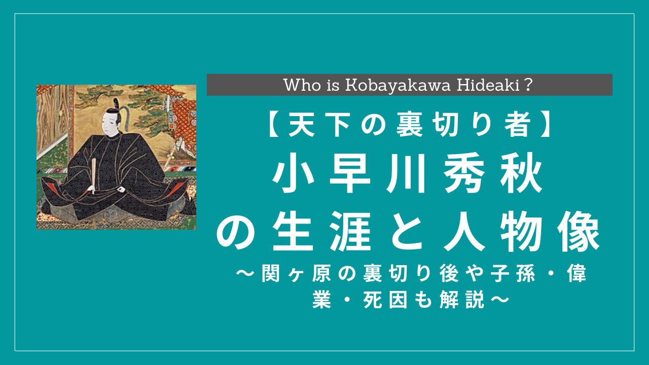 小早川秀秋の生涯と人物像!関ヶ原の裏切り後や子孫・偉業・死因も解説