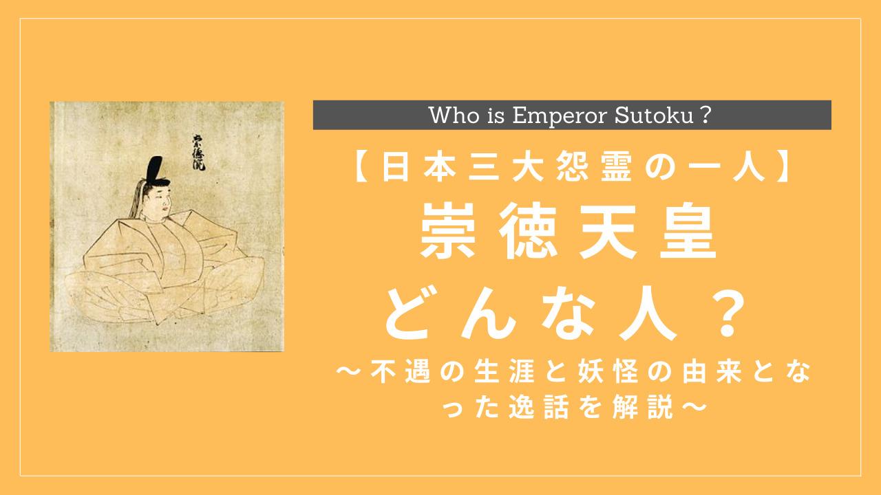 【日本三大怨霊の一人】崇徳天皇とはどんな人?不遇の生涯と妖怪の由来となった逸話を解説