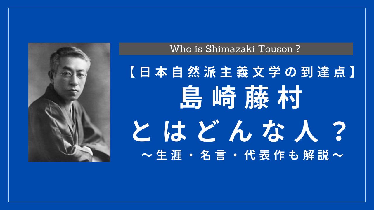 島崎藤村とはどんな人物?生涯・名言・代表作も解説