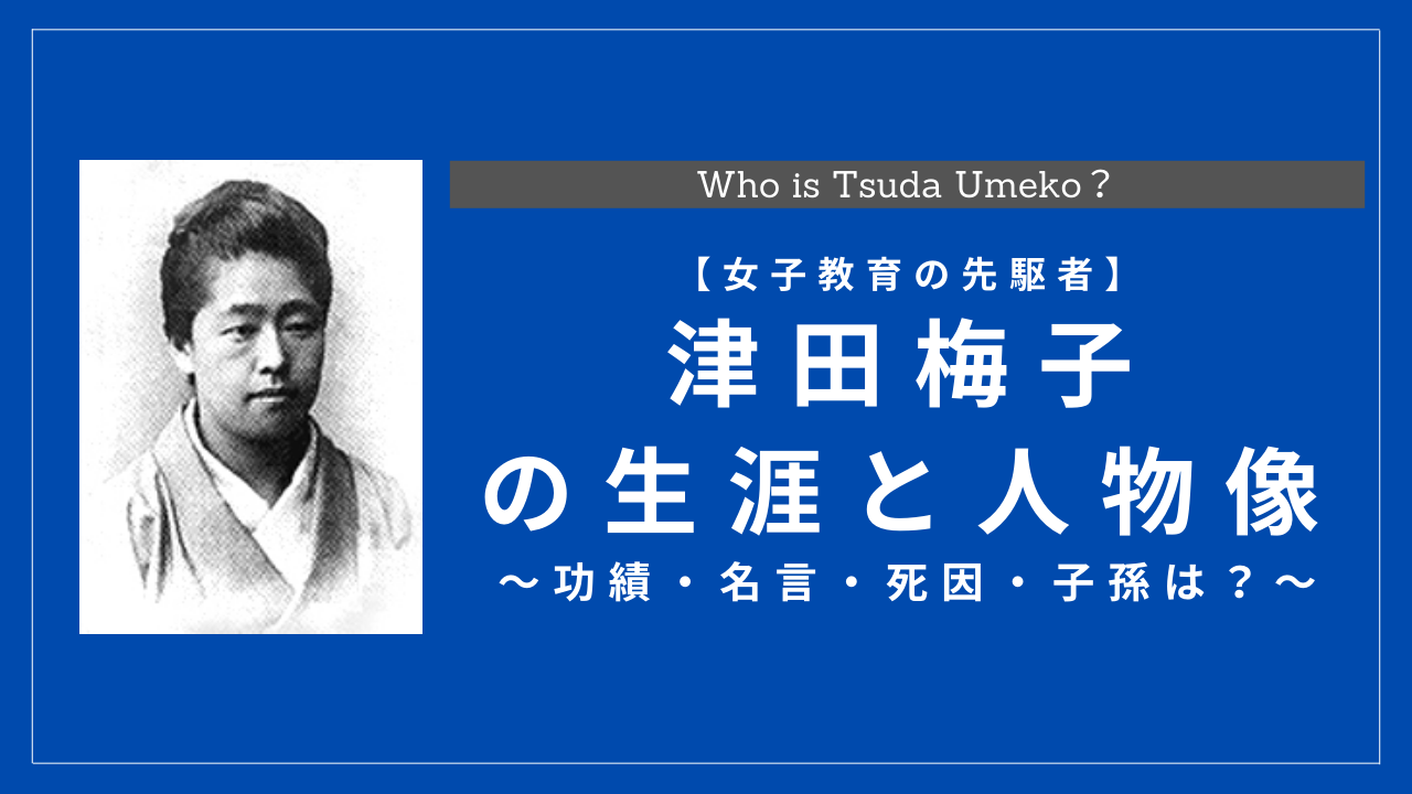 津田梅子の生涯と人物像!功績・名言・死因・子孫は?