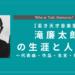 滝廉太郎の生涯と人物像とは?代表的な曲や作品、死因や名言を解説